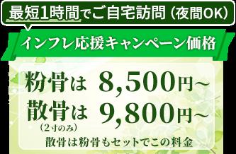 粉骨8,500円~散骨14,800円~。